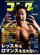 ゴング 9号(アイビーレコード)
