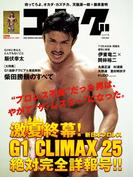 ゴング 7号(アイビーレコード)