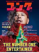 ゴング 6号(アイビーレコード)
