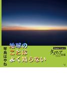 地球のことはよく知らない Chapter7/vol.2 タスマニア2014後編