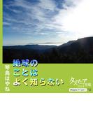 地球のことはよく知らない Chapter7/vol.1 タスマニア2014前編