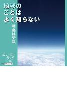 地球のことはよく知らない Chapter5 ニュージーランド編