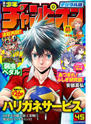 週刊少年チャンピオン2016年45号