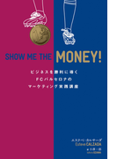 【期間限定価格】SHOW ME THE MONEY! ビジネスを勝利に導くFCバルセロナのマーケティング実践講座