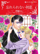 忘れられない初恋(ハーレクインコミックス)