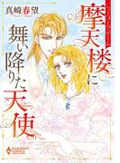 ニューヨーク・ゲーム 摩天楼に舞い降りた天使(ハーモニィコミックス)
