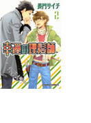 幸運の理髪師(21)(Chara comics)