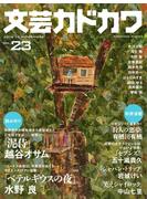 文芸カドカワ 2016年11月号