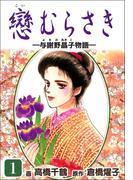 【全1-3セット】戀むらさき~与謝野晶子物語~
