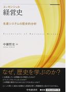 エッセンシャル経営史 生産システムの歴史的分析