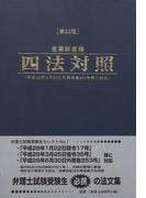 産業財産権四法対照 第22版