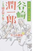 谷崎潤一郎〜その棲み家と女〜 ほろ酔い文学談義