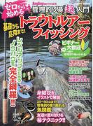 ゼロから始めるトラウトルアーフィッシング 管理釣り場『超』入門 この1冊でルアーフィッシングが分かる!