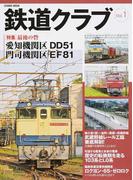 鉄道クラブ 1