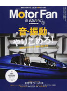 Motor Fan illustrated 図解・自動車のテクノロジー Volume121 特集音・振動をやりこめろ!