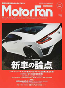 MotorFan VOL.4 特集|新車の論点