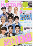 K★STAR FEVER!! EXO&SEVENTEEN完全保存版スペシャルグラビア付き