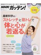 NHKガッテン!最新科学の「ストレッチ」と「筋トレ」で体と心が若返る。