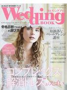 """ウエディングブック No.58 """"コンプレックス解消ドレス""""がスゴい"""