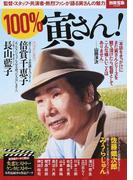 100%寅さん! 監督・スタッフ・共演者・熱烈ファンが語る寅さんの魅力