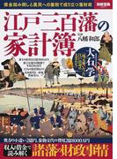 江戸三百藩の家計簿 借金踏み倒しと農民への重税で成り立つ藩財政