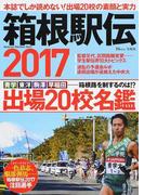 箱根駅伝 2017