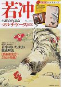 若冲 生誕300年記念 マルチケースBOOK