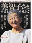 美智子さま皇后という生き方 美智子さまの「昭和・平成」激動の軌跡をたどる