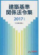 建築基準関係法令集 2017年度版