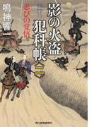 影の火盗犯科帳 2 忍びの覚悟
