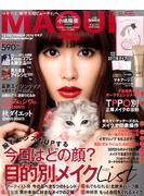 MAQUIA (マキア) 2016年 12月号 [雑誌]