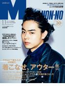 MEN'S NON-NO 2016年11月号