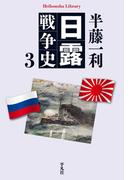 日露戦争史 3(平凡社ライブラリー)