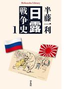 日露戦争史 1(平凡社ライブラリー)