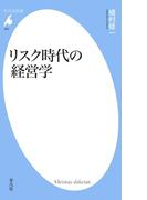 リスク時代の経営学(平凡社新書)