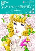 ふたりのアンと秘密の恋 1(ハーレクインコミックス)