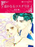 遥かなるコスタリカ(ハーレクインコミックス)