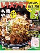 レタスクラブ 2016年11月21日増刊号(レタスクラブ)