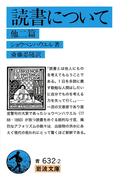 読書について 他二篇(岩波文庫)