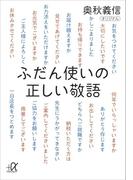 【期間限定価格】ふだん使いの正しい敬語(講談社+α文庫)