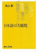 【期間限定価格】日本語の「大疑問」