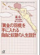 【期間限定価格】「黄金の羽根」を手に入れる自由と奴隷の人生設計