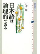 【期間限定価格】日本語は論理的である(講談社選書メチエ)