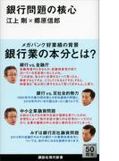 【期間限定価格】銀行問題の核心(講談社現代新書)