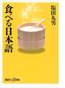 【期間限定価格】食べる日本語(講談社+α新書)
