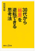 【期間限定価格】30代から「格差」を逆転できる思考法(講談社+α新書)
