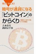 【期間限定価格】暗号が通貨になる「ビットコイン」のからくり(ブルー・バックス)