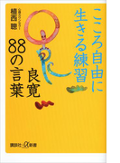 【期間限定価格】こころ自由に生きる練習 良寛88の言葉(講談社+α新書)