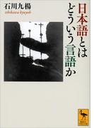 【期間限定価格】日本語とはどういう言語か(講談社学術文庫)