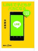 【期間限定価格】LINEで子どもがバカになる 「日本語」大崩壊(講談社+α新書)
